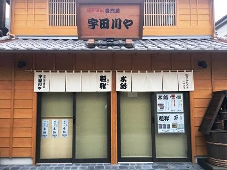「宇田川や」店舗外観