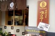 川越一番街にチョコレート専門店 セイワ食品が初直販店、川越店限定商品