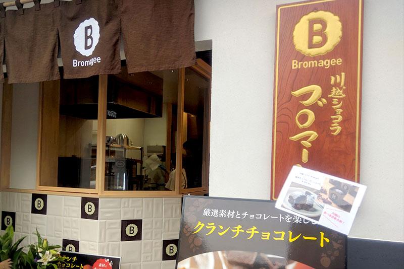 川越ショコラ専門店の画像