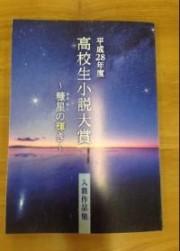 川越で「高校生小説大賞」 作品募集締め切り迫る