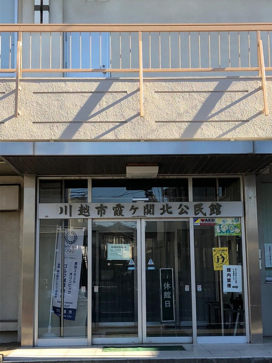 川越市霞ヶ関北公民館