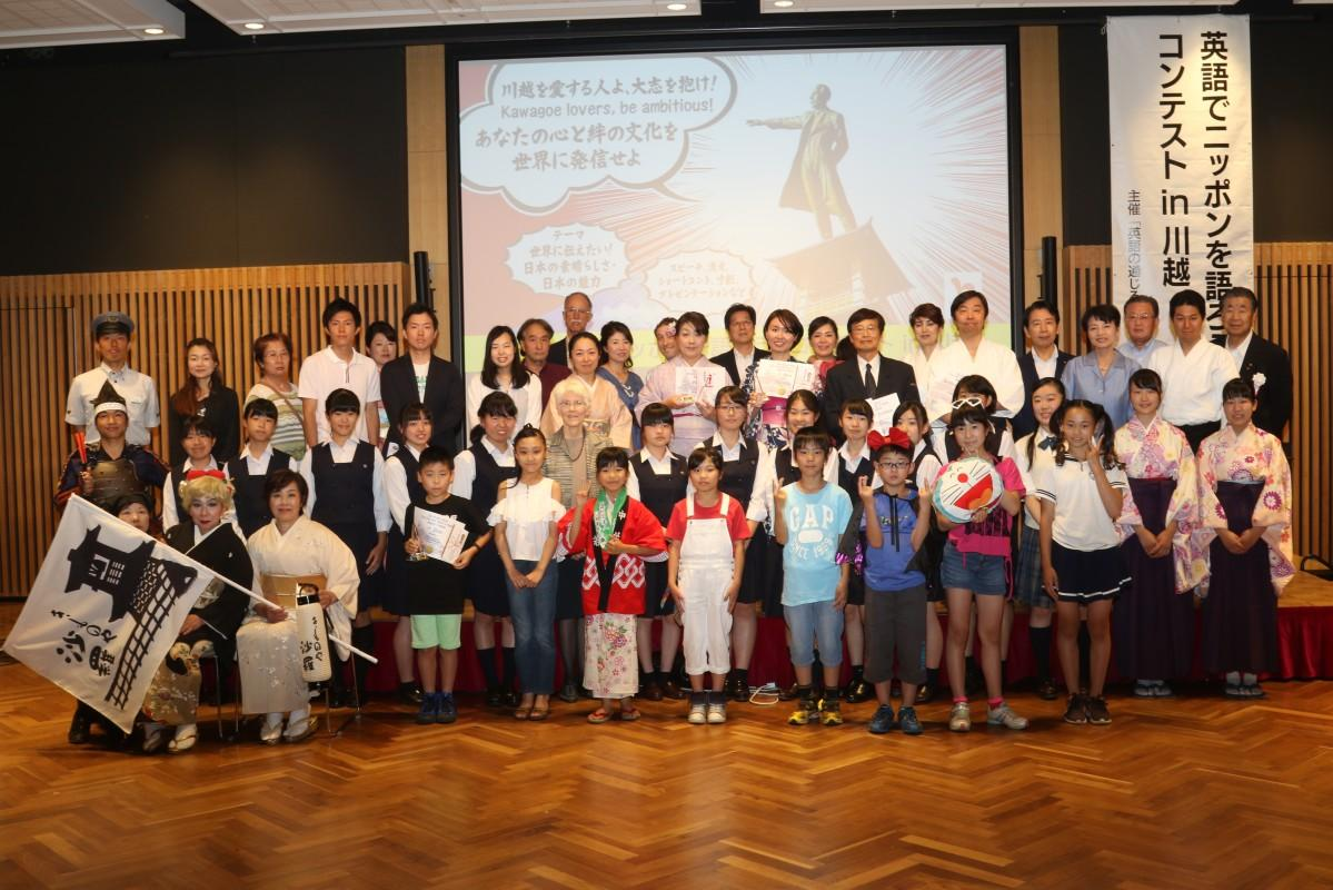 川越で「第3回英語でニッポンを語ろう!コンテスト」 2020年に向けて