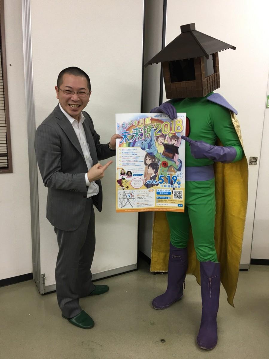 左:実行委員長『仁平広海さん』、右:マスコットキャラクター『時の鐘マン』