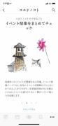 小江戸川越情報アプリ「コエドノコト」リリース 6カ国語自動翻訳対応