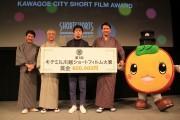 キテミル川越ショートフィルム大賞授賞式 審査員に別所哲也さんも