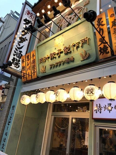 「肉汁餃子製作所ダンダダン酒場」川越店