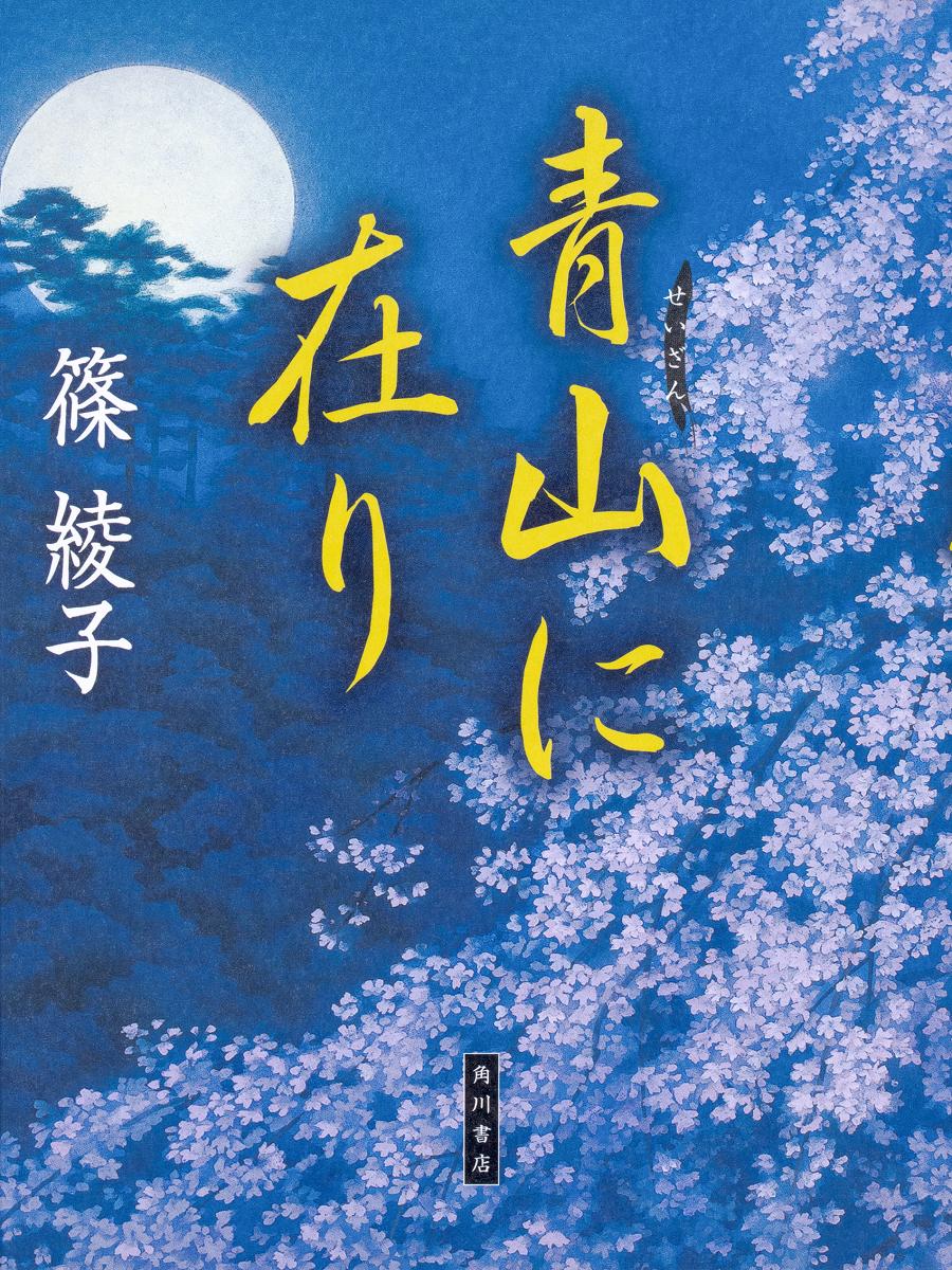 「青山に在り」(角川書店・KADOKAWA)