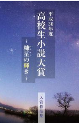 平成30年度 高校生小説大賞 入選作品集