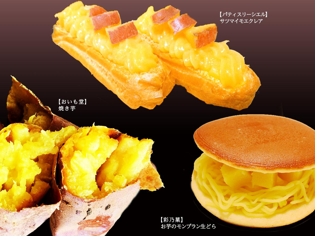 「小江戸川越お芋フェスティバル」に出店する商品の一部