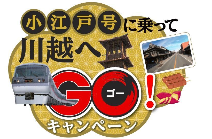 川越へGOキャンペーンロゴ