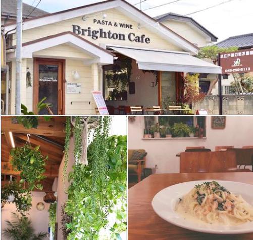 「Brighton cafe(ブライトンカフェ)」