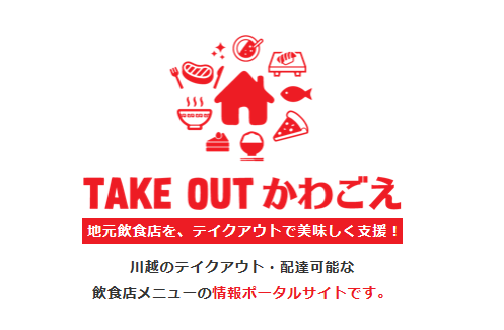 「TAKE OUT かわごえ」