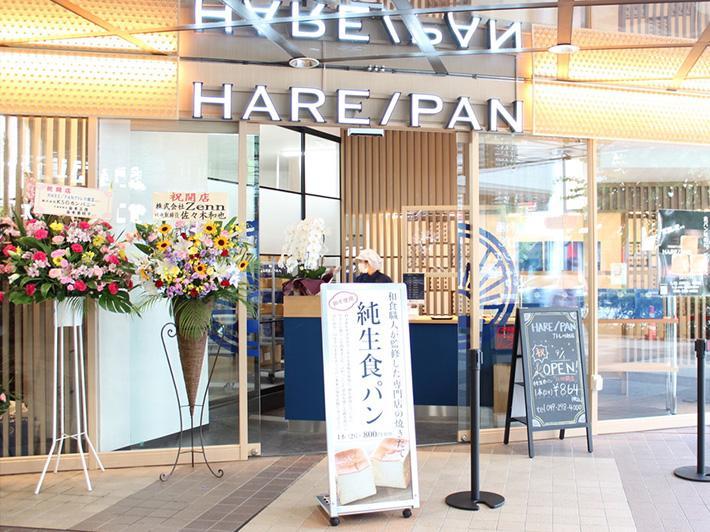 「HARE/PANアトレ川越店」の外観