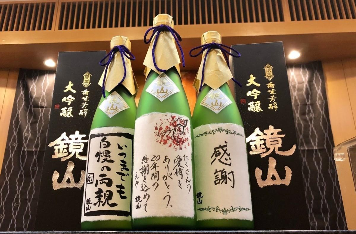 小江戸鏡山酒造の鏡山 オリジナルメッセージボトル