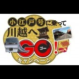 西武鉄道が「小江戸号に乗って川越へGO!」キャンペーン スタンプ集めて特典