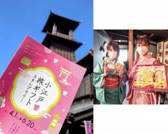 川越市が観光消費促進イベント「小江戸旅ギフトスタンプラリー」