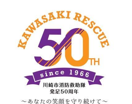 川崎市救助隊50周年のロゴ