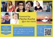 川崎で「ペチャクチャ」イベント初開催へ 8人がスライド20枚でプレゼン