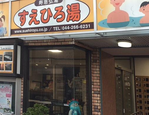 会場の一つ、川崎大師駅徒歩3分の「寿恵弘湯」