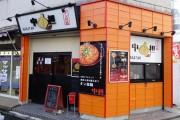 川崎のラーメン店「中坦」が「アホバッカラーメン」販売へ 「アホーメン」をリメーク