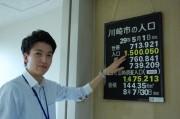 人口150万人突破 川崎市役所の人口ボードも更新