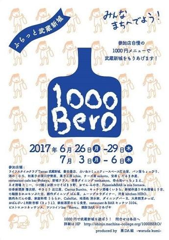 「ふらっと1000Bero in 武蔵新城」のメインビジュアル