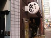川崎に和風カフェ「かたなし」 「モダン大正ロマン」コンセプトに