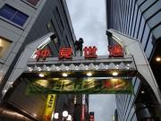 川崎仲見世商店街で「ハシゴしナイト」 宮崎産・へベス使ったメニューも