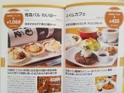 「川崎駅東口を半額で楽しむ」クーポンブック発売 74店掲載、グルメ以外も