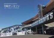 川崎のホテルで交流イベント「川崎サッカソン」 市内で活躍する人つなぐ