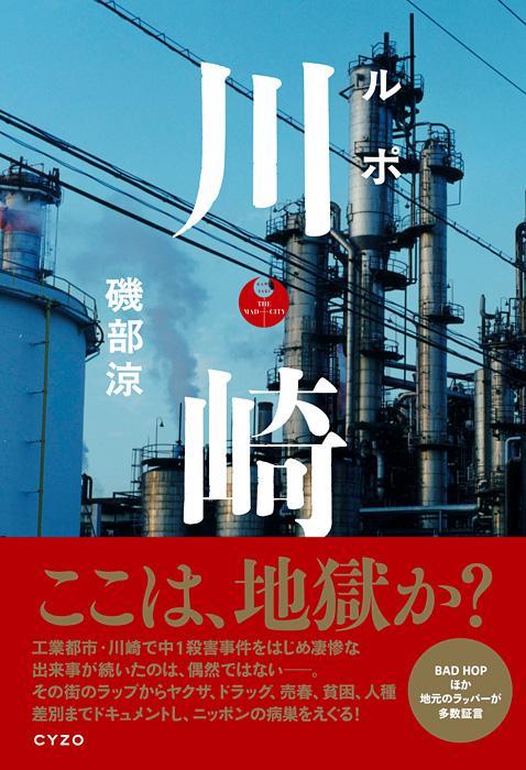 磯部涼さんの著書「ルポ川崎」