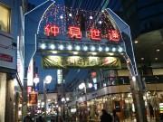 川崎仲見世通商店街ではしご酒イベント 宮崎産焼酎・果実とのコラボも