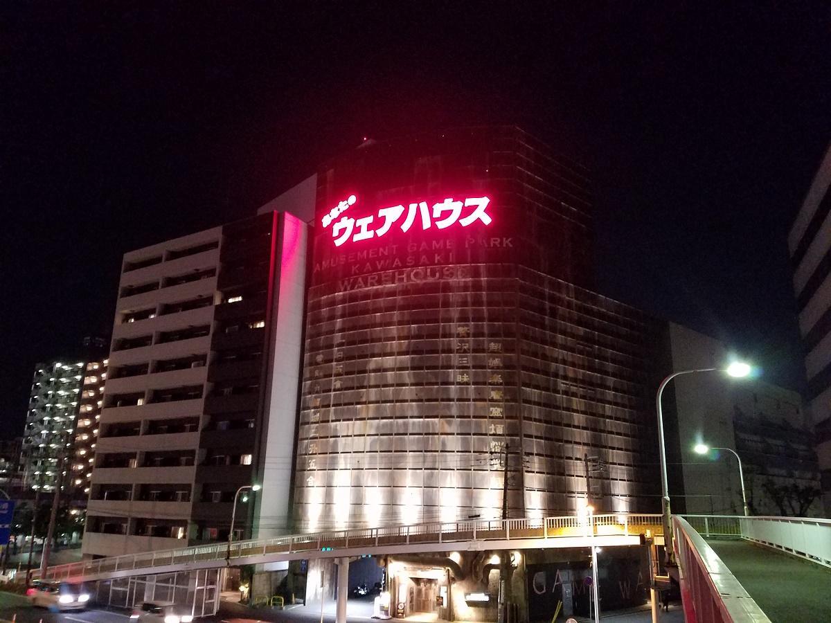 存在感を放つウェアハウス川崎の外観