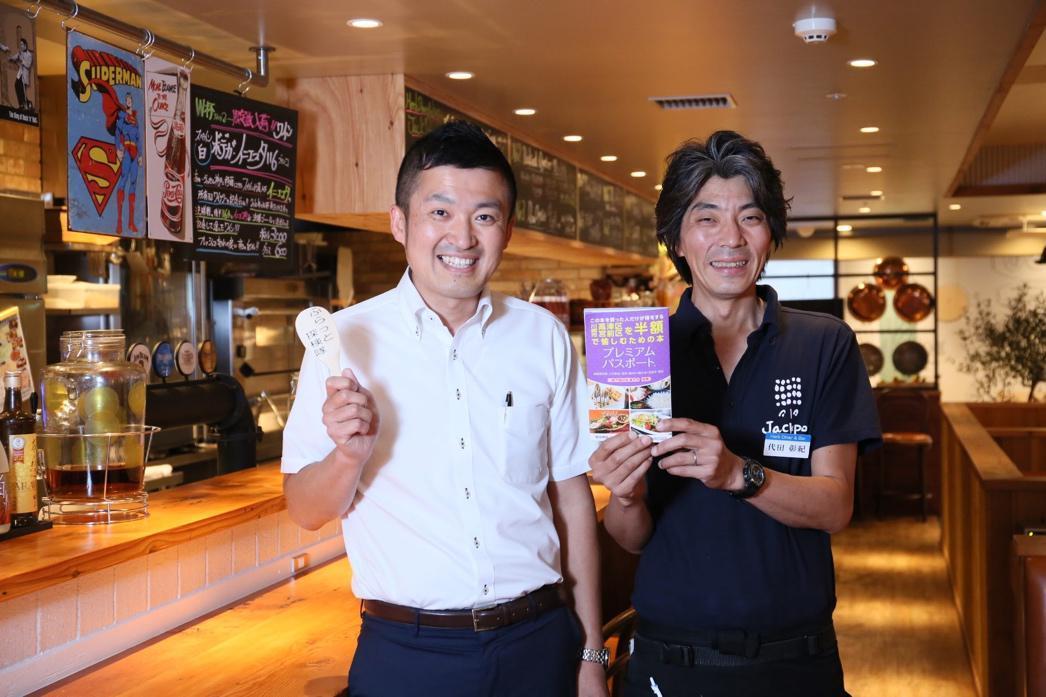 ふらっと探検隊の稲木さん(左)と「ジャックポット」店長の代田彰紀さん。夏場はテラス席でバーベキューも