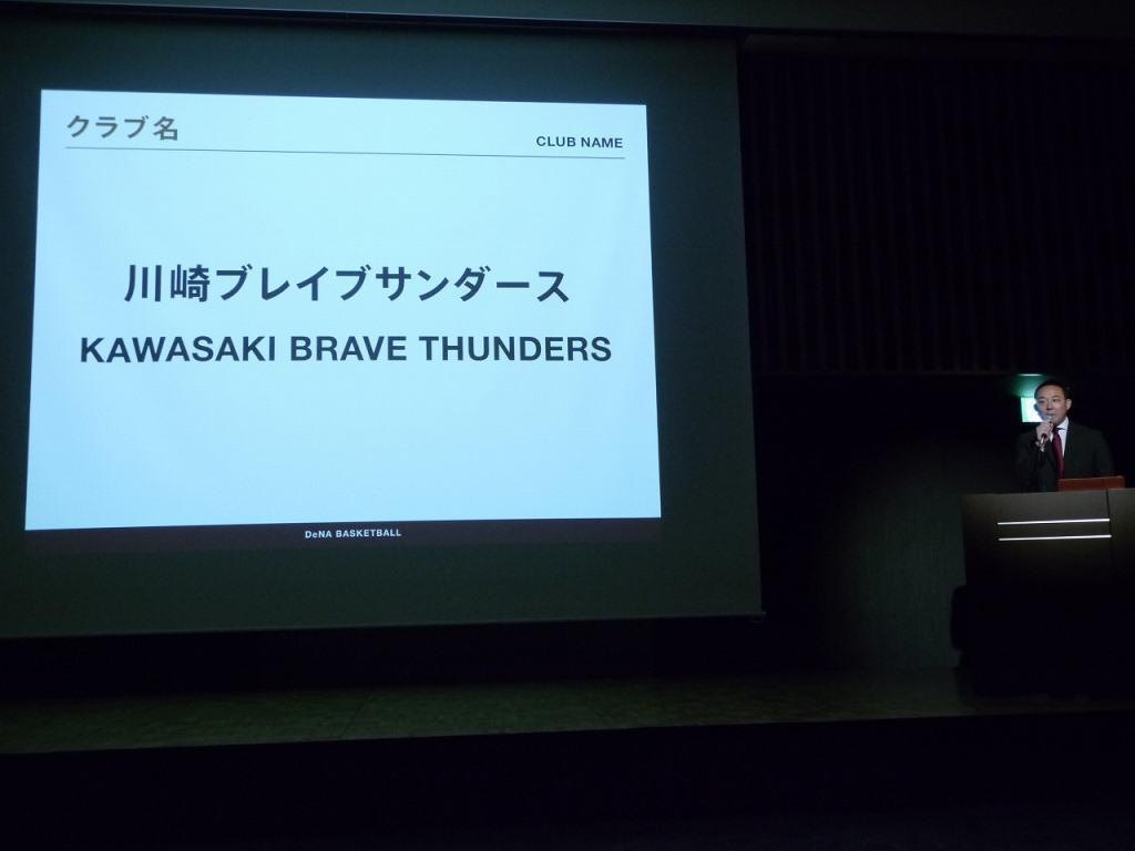 「事業戦略発表会」で、チーム名は「川崎ブレイブサンダース」と発表するDeNA川崎ブレイブサンダースの元沢伸夫社長