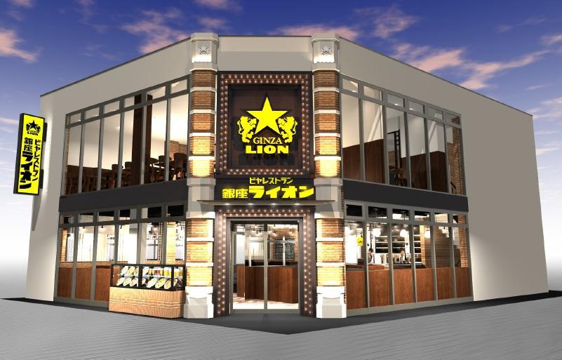 「ビヤレストラン 銀座ライオン」店舗外観