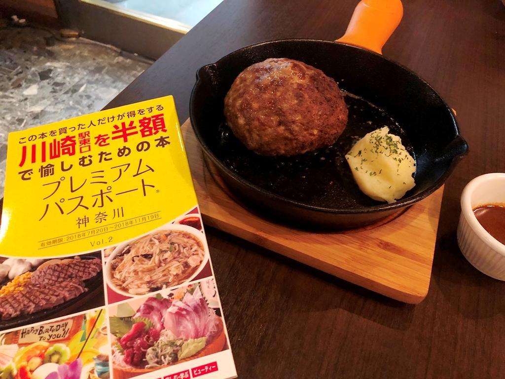 Grill1030 の「和牛100%ハンバーグステーキ」(1620円のところ810円)