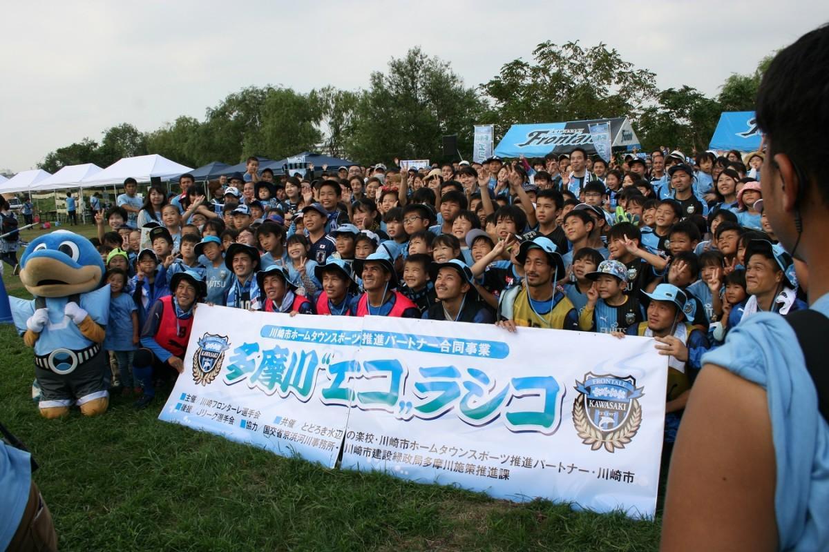 清掃活動をした川崎フロンターレの選手たちと参加者