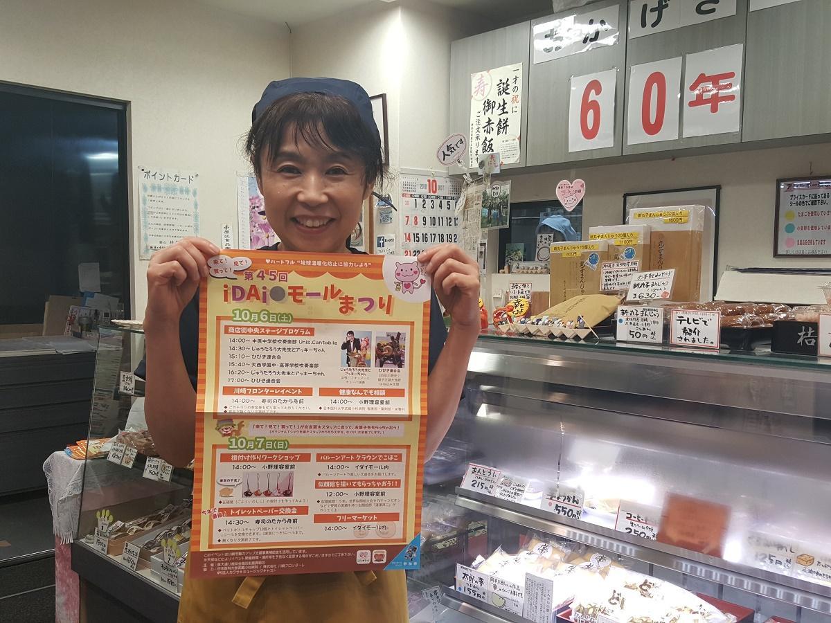「桔梗屋」の須田美鈴さん