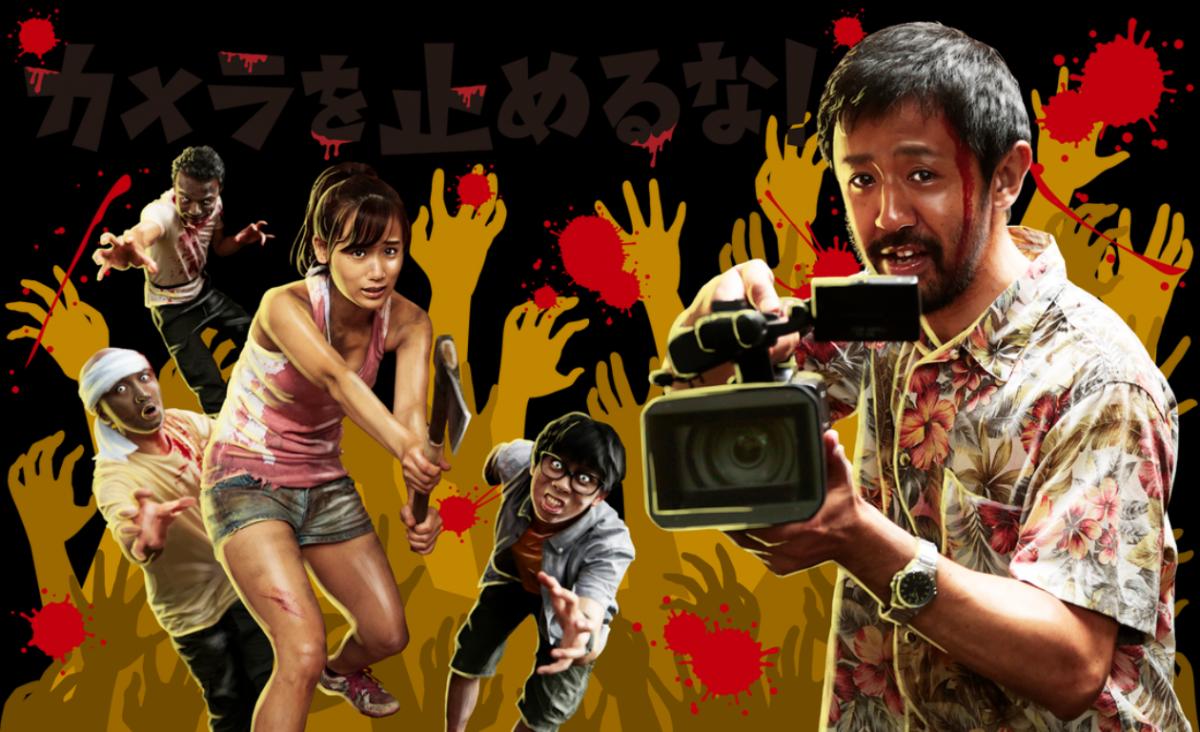 映画「カメラを止めるな!」のキービジュアル 写真提供アスミック・エース=ENBUゼミナール