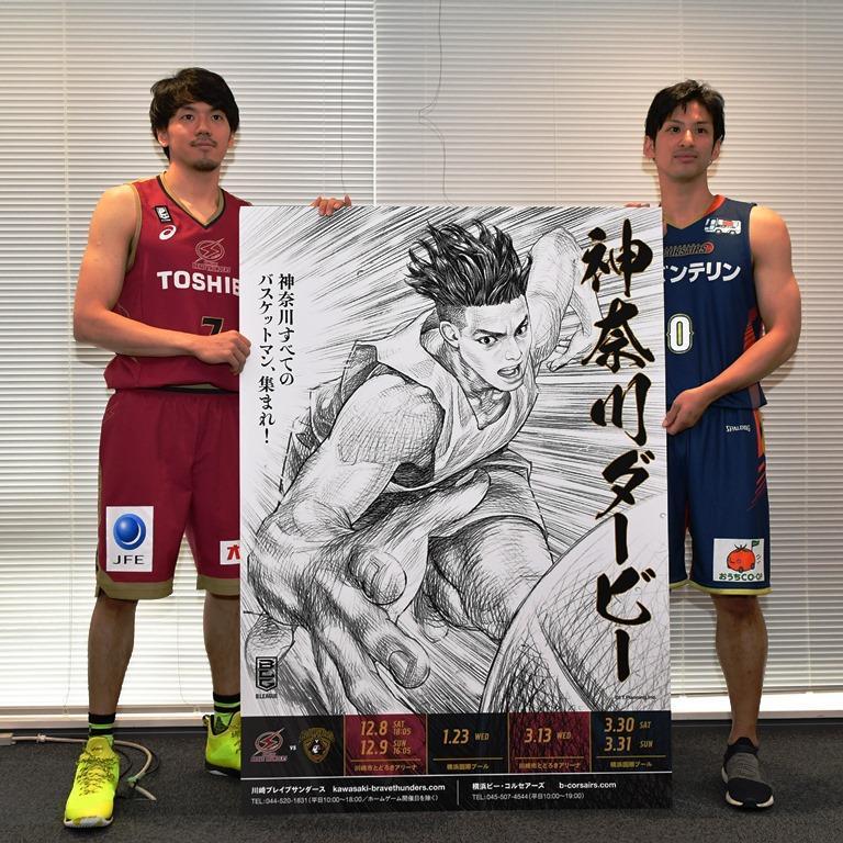 「神奈川ダービー」の記者会見する篠山キャプテン(左)と細谷キャプテン(右)。(撮影=加藤恵三)