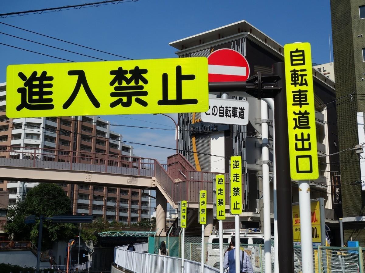 「進入禁止」「自転車道出口」「逆走禁止」の標識