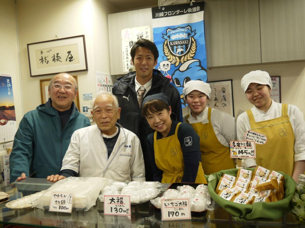 新丸子の和菓子店「桔梗屋」で記念撮影をする山村選手