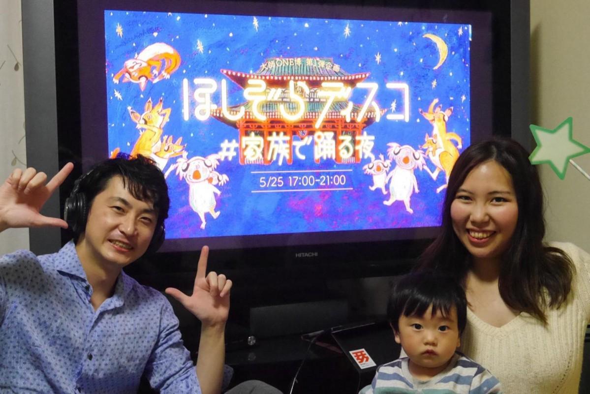 大師ONE博実行委員会の奥貫賢太郎さん(左)と妻(右)、息子