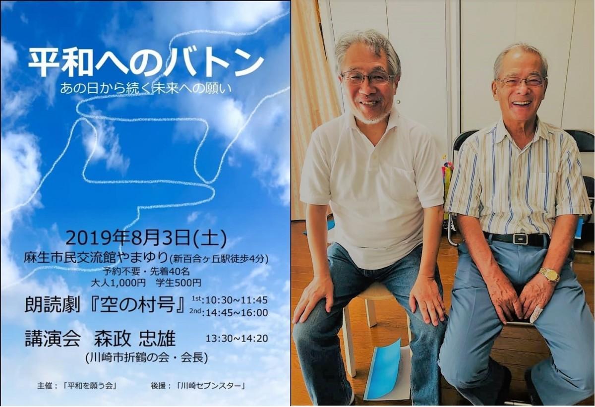 イベントのキービジュアルと、「平和を願う会」主宰者の萩坂さん(左)、講演を行う森政さん