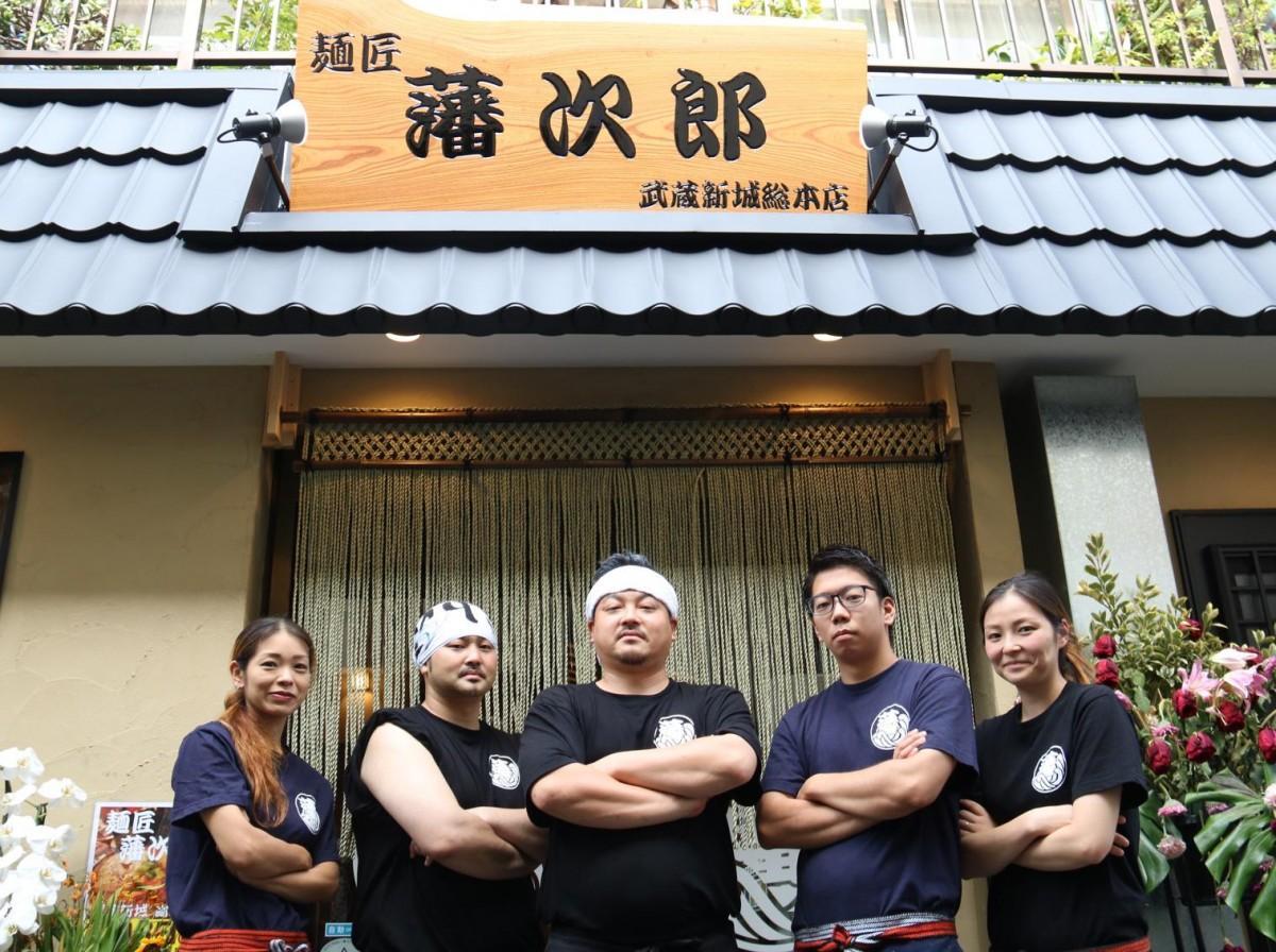 「麺匠 藩次郎 武蔵新城 総本店」の横瀬さん(中央)とスタッフのメンバー。