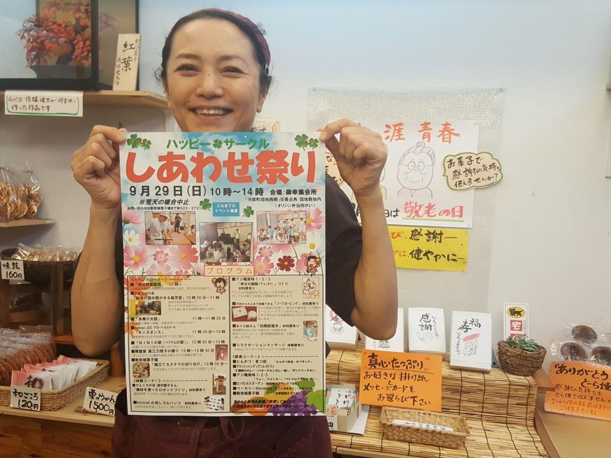 ハッピーサークルの代表であり、新岩城菓子舗のおかみ、徳植由美子さん