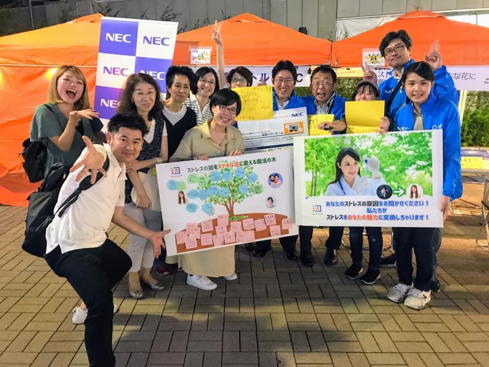 ワークショップで参加した「こすぎの大学」と、笑顔判定のブースを出したNECのメンバー