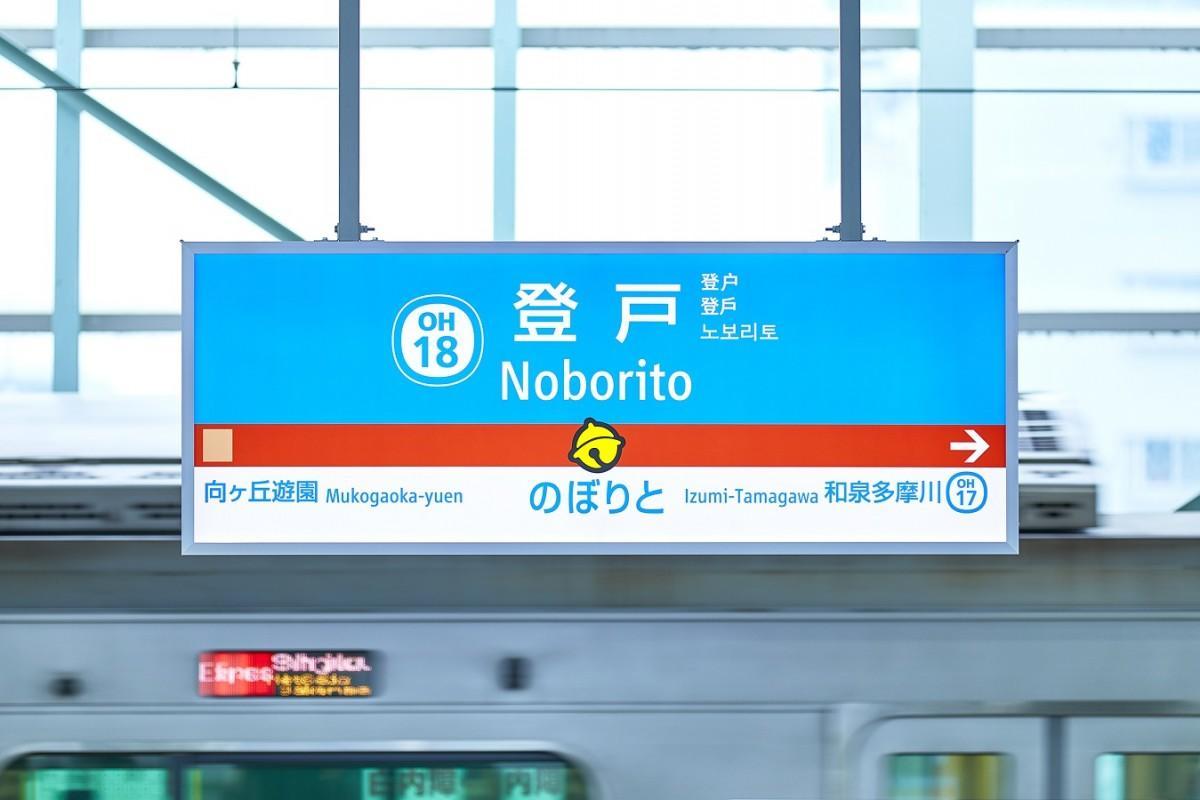 グッドデザイン賞を受賞した登戸駅の装飾(c: Fujiko-pro・2011 Fujiko-Museum)