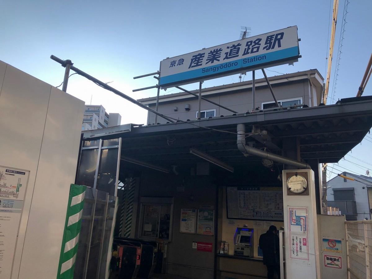 2020年3月14日に「大師橋駅」に駅名変更される現在の産業道路駅